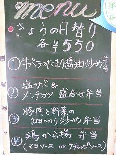 20170409_日替り