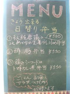 2014_1009 日替り