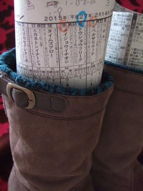 boots keeper