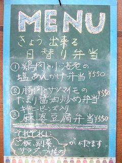 2015_0202_日替り
