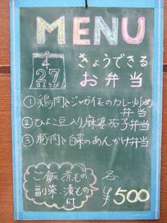 2014_0427 日替り