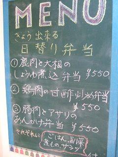 2014_1111_日替り