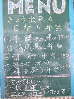 2015_0323_日替り