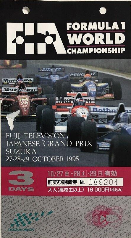1995.10.29 F1日本GP・鈴鹿 ~蘇る90年代レーシング(20)~ : やれんのか!