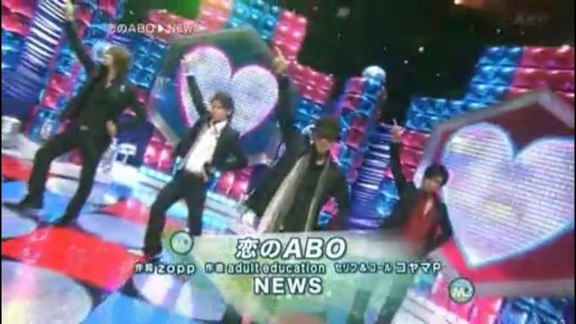 恋のABO music station : 錦戸く...