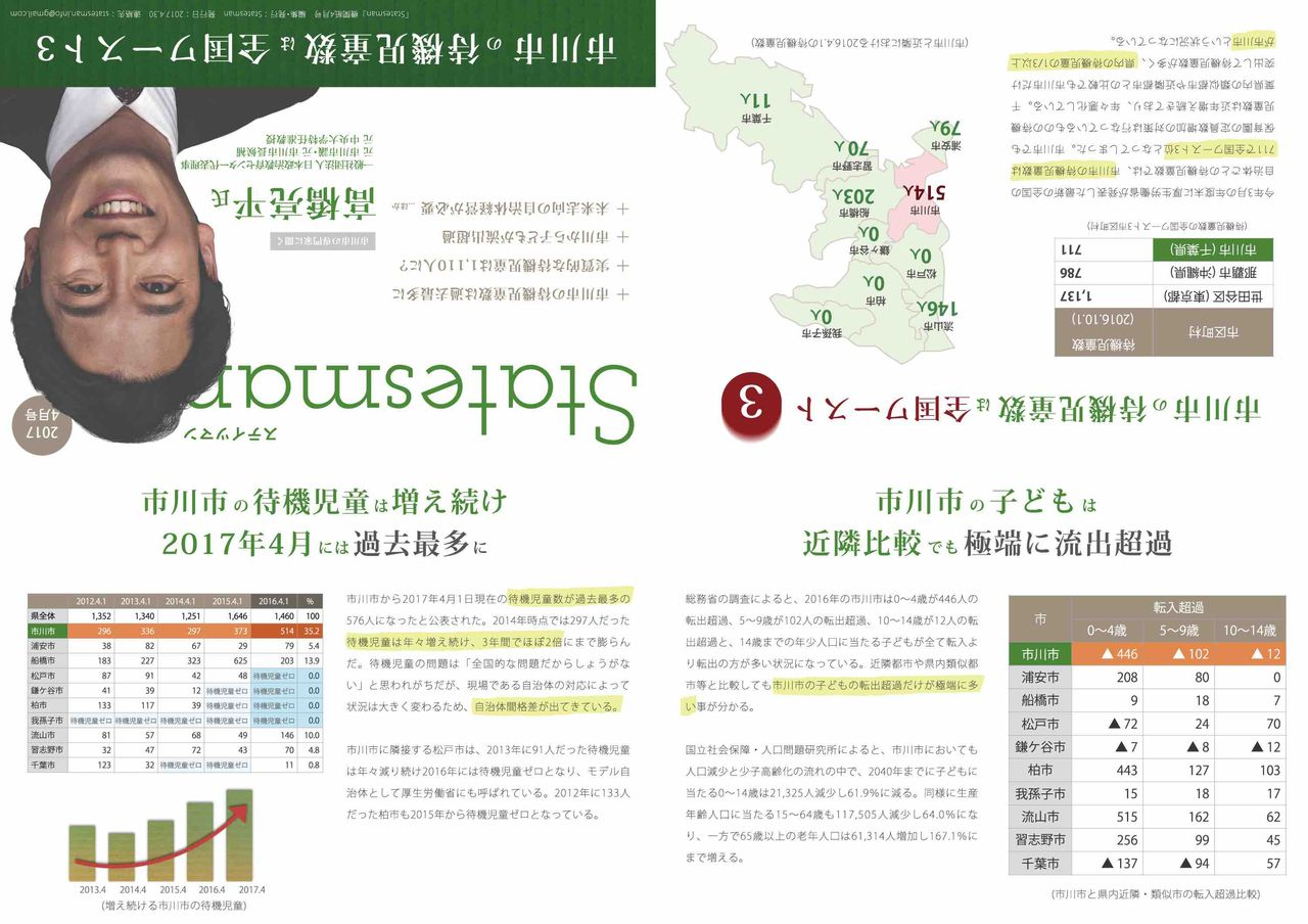 leaflet_201704_vol_1_front