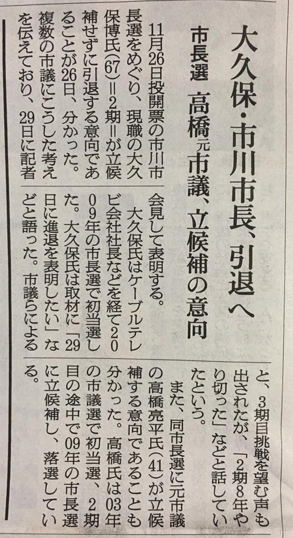 170827掲載記事 朝日新聞朝刊京葉面