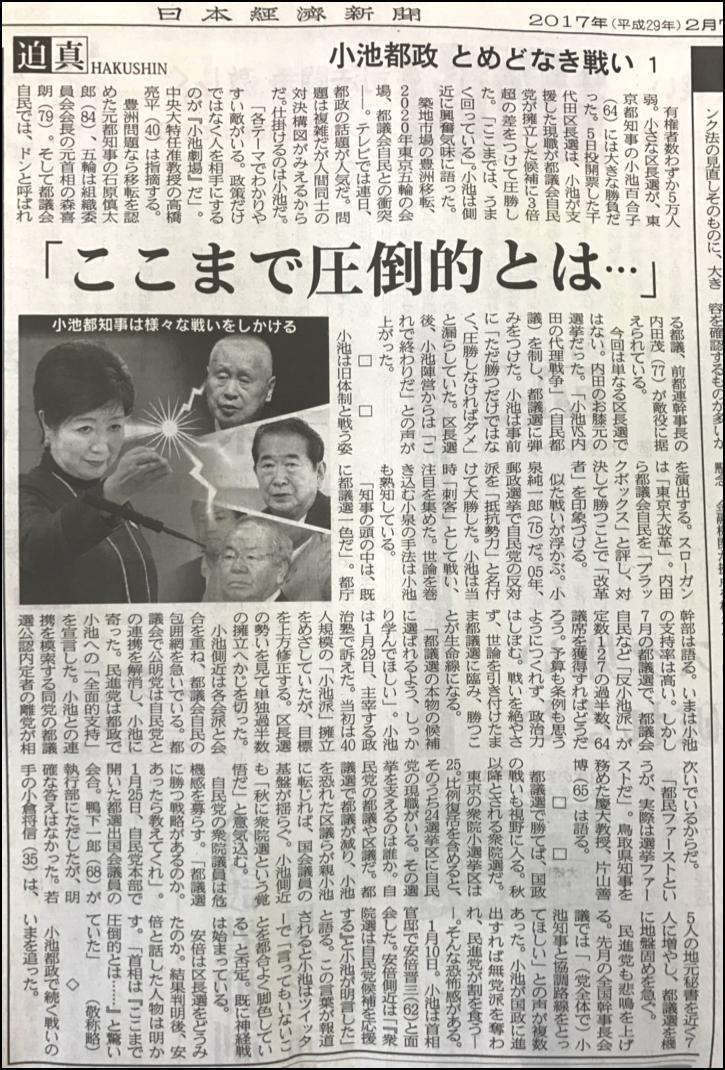 170207掲載紙 日経新聞