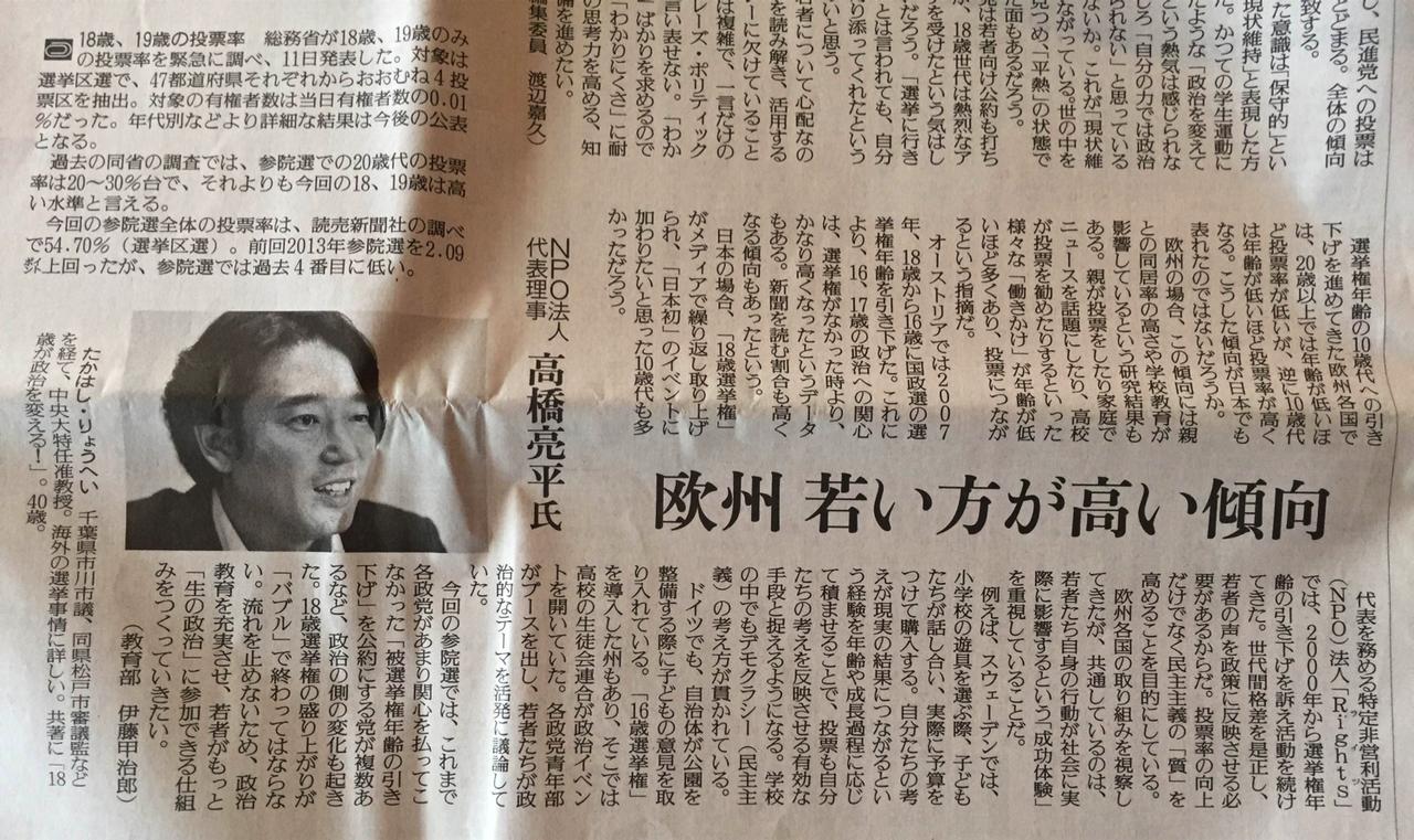 160713掲載記事 読売新聞論点