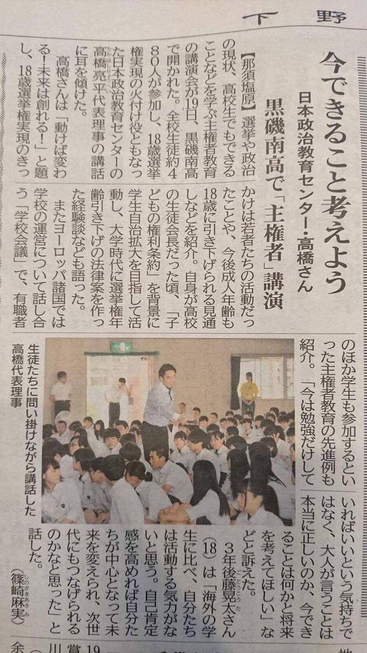 170723掲載記事 下野新聞1