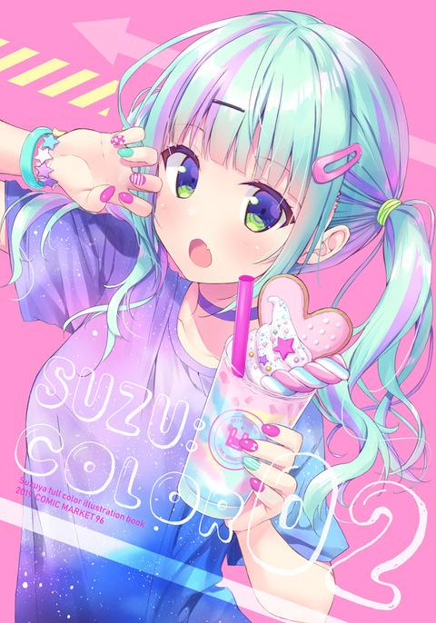 suzucolor02