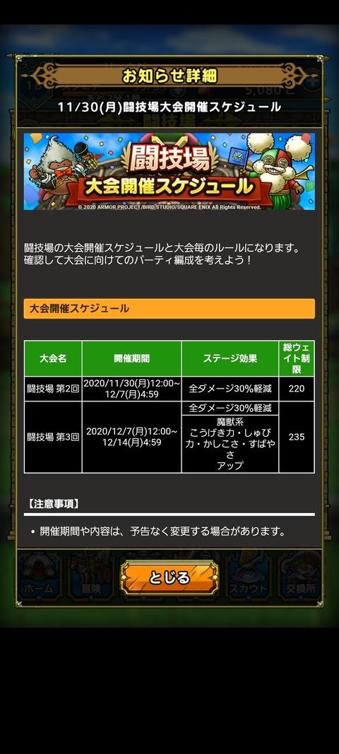 DQタクト_2020-12-07-02-48-10