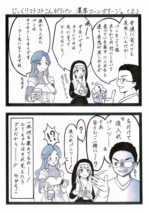 ぴよっこ漫画