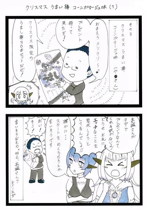 ノエダ漫画