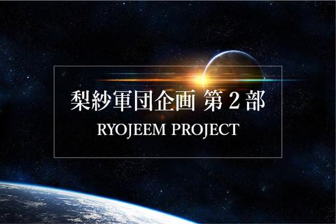 リョジームプロジェクト