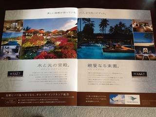 ホテルマーケティング広告研究: 複数ターゲットへの訴求事例 バリ2つのハイアット