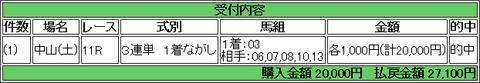 20161203_nakayama11_edogawa_sanrentan