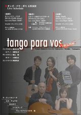 tango201012[1]