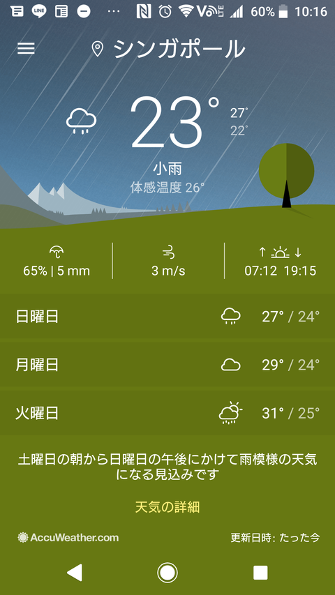 Screenshot_20180113-101630