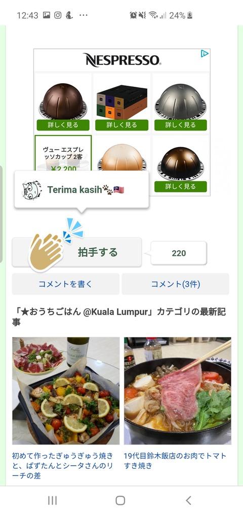 Screenshot_20200417-124323_Chrome