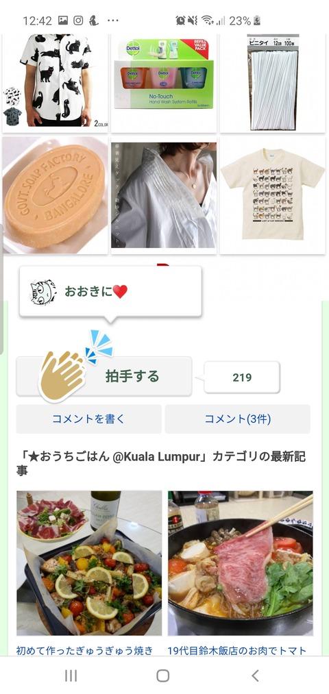 Screenshot_20200417-124227_Chrome
