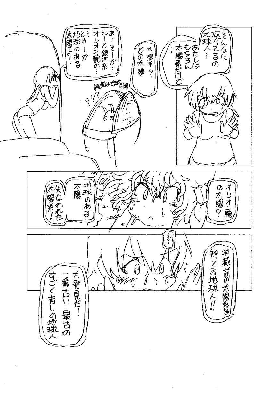 プロト宇宙レズ_6