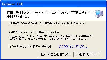 error_report