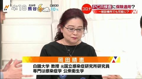 岡田晴恵 結婚