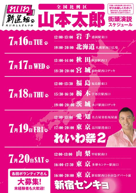 schedule_taro-724x1024