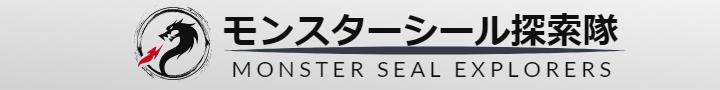 モンスターシール探索隊バナー