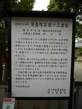 kiyomorizuka3