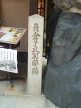 takasegawa5