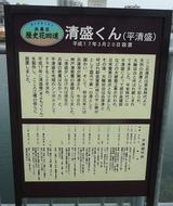 kiyomorikun2