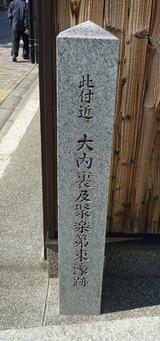 jyurakudai4