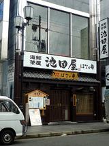ikedaya1
