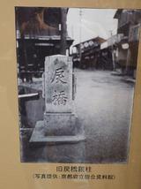 kyotoha6