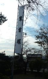 sekigaharaji4
