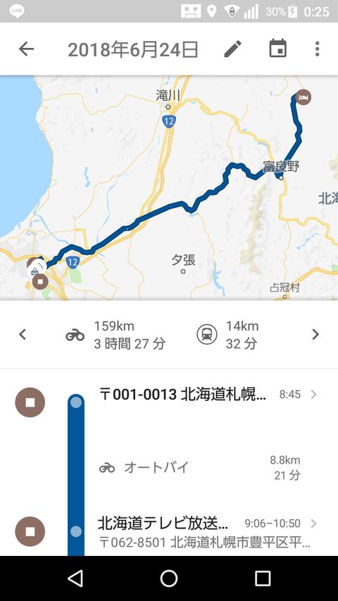 Screenshot_20180716-002513