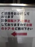 回転ドア禁止令.jpg