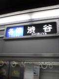 渋谷行き.jpg