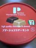 プチショコラアーモンド