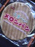 うす〜いメロンパン.jpg
