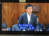 5月25日参議院・国土交通委員会