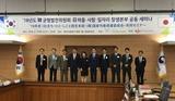 9月12日地方創生に関する日・韓の定例会議&セミナー4