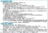 8月2日埼玉県・緊急事態宣言3