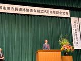3月3日蕨市町会長連絡協議会・創立60周年記念式典