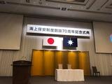 6月4日海上保安制度創設70周年記念式典2