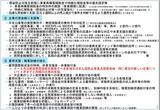8月2日埼玉県・緊急事態宣言2