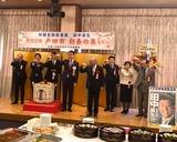 2月11日田中良生後援会の戸田市・新春の集い13
