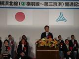 3月18日首都高速・横浜北線の開通式典